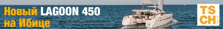 Новый Lagoon 450 на Ибице